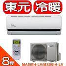 TECO東元【MA50IH-LV/MS5...