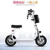 電動自行車摺疊小型代步車電動成人車滑板車電瓶車兩輪迷你鋰電 igo