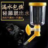 店長推薦狗狗飲水器掛式寵物喝水器貓咪飲水機狗水壺自動喂水器飲水器懸掛 芥末原創