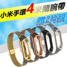 小米手環4米蘭金屬錶帶腕帶 贈手環保護膜...