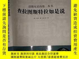 二手書博民逛書店讀懂尼采哲學的第一本書罕見: 《查拉圖斯特拉如是說》128633