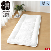 ◆純棉 日式床墊 睡墊 折疊床墊 NATURAL 雙人 NITORI宜得利家居