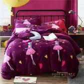 床組 雙面絨珊瑚絨四件套1.8m米床上用品加厚保暖法萊絨被套床包法蘭絨