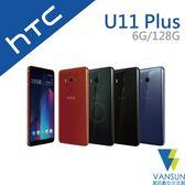【贈自拍棒+傳輸線+立架】HTC U11 Plus U11+  6G/128G LTE 6吋智慧型手機【葳訊數位生活館】