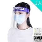 [極雪行者]SW-MC02(3入組)醫護...