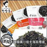 韓國廣川低卡海苔禮盒(4入30gx2 40gX2)海鮮 原味 鮪魚 鮭魚 綜合口味 海苔酥 甘仔店3C配件