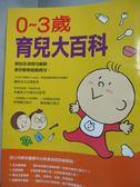 【書寶二手書T7/保健_YHY】0̃3歲育兒大百科_細谷亮太