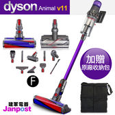 [建軍電器]Dyson 戴森 V11 SV14 Animal 無線手持吸塵器/智慧偵測地板/十一吸頭全配版