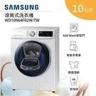 過年限定-【送快煮壺+基本安裝】SAMSUNG 三星 10公斤 潔徑門 洗脫烘 滾筒洗衣機 WD10N64FR2W/TW