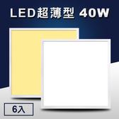 LED超薄型40W導光板/面板燈/輕鋼架燈/天花板燈/平板燈(60x60cm)6入