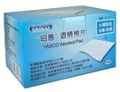酒精 棉片【YASCO】昭惠酒精棉片-100片/盒-專業醫療/消毒殺菌/台灣製造