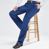 夏季薄款寬鬆男士牛仔褲中老年商務休閒褲直筒高腰彈力爸爸長褲子 西城故事