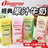 韓國 BINGGRAE 果汁牛奶 200ml (單罐) 牛奶 調味乳 保久乳 香蕉牛奶 草莓牛奶 哈密瓜牛奶
