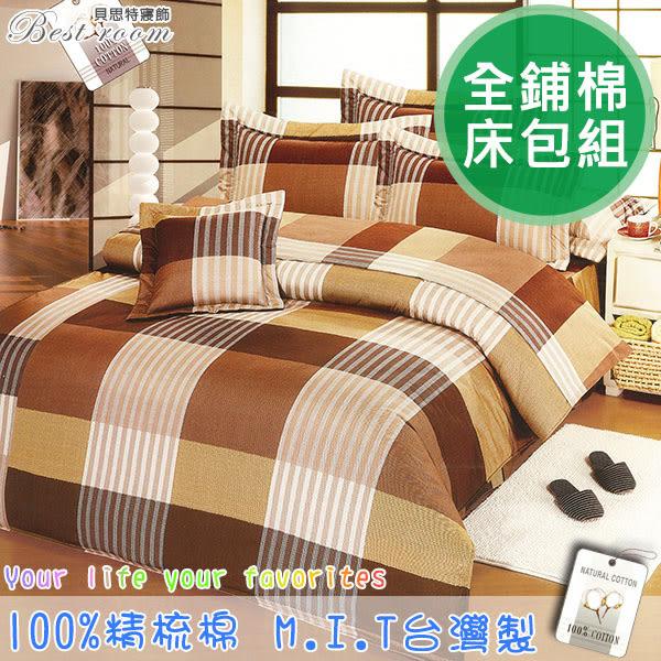 鋪棉床包 100%精梳棉 全鋪棉床包兩用被四件組 雙人特大6x7尺 king size Best寢飾 FJ603-1