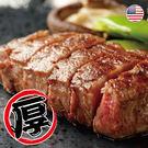 美國1855黑安格斯熟成霜降牛排~超厚切...