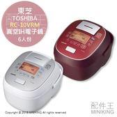 【配件王】日本代購 TOSHIBA 東芝 RC-10VRM 真空IH電子鍋 電鍋 遠紅外線 6人份 紅色 白色