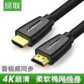 HD118 HDMI線高清電視4k超長2.0版工程電腦連接線5/10/15米 快意購物網