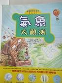 【書寶二手書T4/少年童書_EON】氣象大觀測_東方編輯小組
