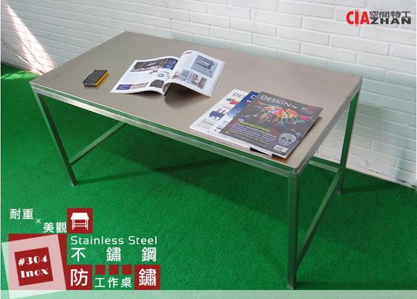 ♞空間特工♞ 304不鏽鋼桌。防鏽工作桌(專業客製化)工具桌/輕型架/置物架/倉儲架/陳列架/檔案架