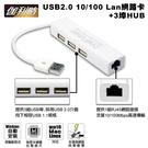 [哈GAME族]滿399免運費 可刷卡 伽利略 AU2HDD USB2.0 10/100 Lan網路卡+3埠HUB 內建驅動程式