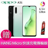 分期0利率 OPPO A31 2020 (4G/128G)八核心6.5 吋三鏡頭智慧型手機 贈『快速充電傳輸線*1』