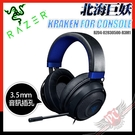 [ PCPARTY ] 雷蛇 RAZER 北海巨妖 KRAKEN FOR CONSOLE 3.5mm 頭戴式耳機