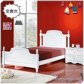 【水晶晶家具】歐式3.5呎全實木烤白單人床架~~床頭櫃床墊另購 BL8168-3