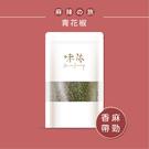 【味旅嚴選】|青花椒|Sichuan P...