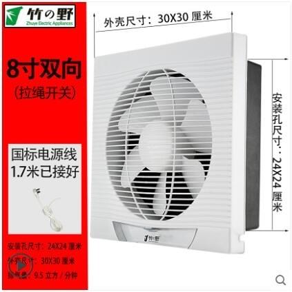 通風扇 竹野換氣扇10寸廚房窗式排風扇排油煙 家用衛生間強力墻壁抽風機 城市科技