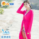 UV100 防曬 抗UV-舒柔百搭罩衫外套-女