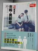 【書寶二手書T5/兩性關係_CD2】年輕勇敢愛_水淼