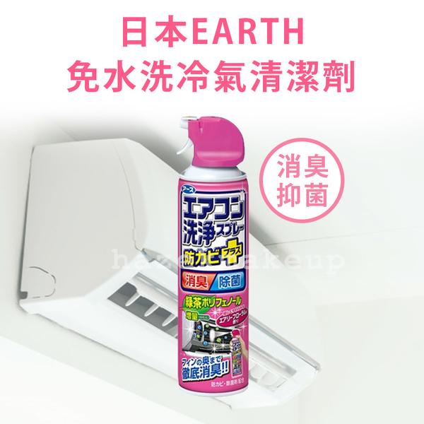 現貨 日本進口 EARTH 免水洗冷氣清潔劑420ml 興家安速 冷氣清潔