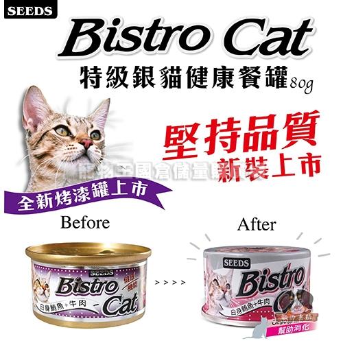 【寵物王國】Bistro Cat特級銀貓健康餐罐(白身鮪魚+牛肉)80g