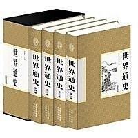 簡體書-十日到貨 R3YY【精裝國學館-世界通史(精裝16開 全四卷) 正版 精美印製 經典插盒