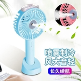 噴霧補水小風扇USB可充電手持制冷迷你風扇學生宿舍床上辦公室扇 三角衣櫃