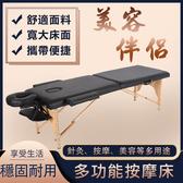現貨-折疊美容床按摩床紋身床便攜SPA床推拿外出美容床實木紋繡床LX