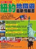(二手書)自助遊一本就GO!紐約地鐵遊最新情報書