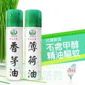 名將 香茅油/薄荷油 550ml 兩款可選 台灣製造 防蟲 除臭 驅蚊 芳香 防蚊液 【PQ 美妝】