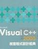 二手書R2YB2006年10月初版二刷《Visual C++ 2005 視窗程式