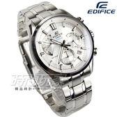 EDIFICE EFB-550D-7A 簡約風 極限速率三針三眼時尚男錶 防水手錶 白 EFB-550D-7AVUDR CASIO卡西歐