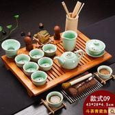 實木茶盤功夫茶具套裝排水儲水抽屜式茶台帶杯架托盤   (09款式斗茶青瓷套裝)