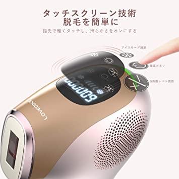 新款 LOVE DOCK【日本代購】 激光 光美容器家用脫毛器 - 香檳金