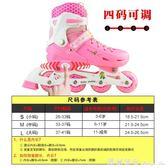 溜冰鞋兒童全套裝男女直排輪旱冰鞋輪滑鞋3-4-5-6-7-8-10歲初學者 瑪麗蓮安