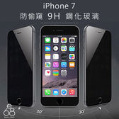 防偷窺 iPhone 7 / 8 鋼化玻璃 防窺 防偷看 螢幕 保護貼 鋼化 膜 貼膜 玻璃 貼