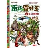 雨林冒險王(3)狠心的黑蜘蛛