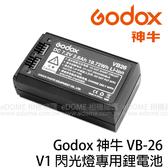 GODOX 神牛VB26 鋰電池 for V1 圓燈頭閃光燈專用鋰電池 (24期0利率 免運 開年公司貨) 2600mAh Li-ion