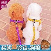 泰迪狗?子項圈小型犬胸背帶小狗狗牽引繩幼犬貓咪遛狗繩寵物用品 【快速出貨】
