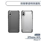 【UAG】iPhone 11 全透明 耐衝擊 手機殼 防摔 保護殼 軍規 耐摔 背蓋 盔甲 保護套 手機套