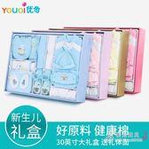 聖誕交換禮物 彌月禮盒組 新生兒禮盒初生嬰兒衣服用品xw