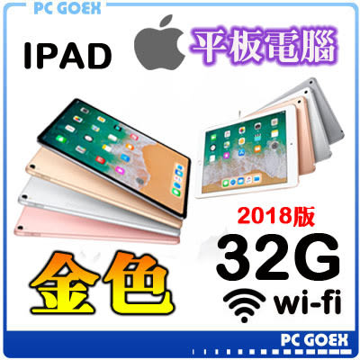 ☆pcgoex軒揚☆ 蘋果 Apple 2018 iPad 9.7吋 Wi-Fi 32GB / 32G 金
